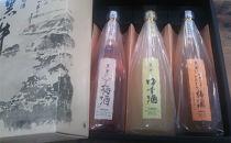 リキュール720ml3本セット(梅酒、柚子酒、とろとろ梅酒)