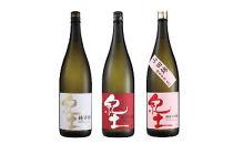 紀土 純米・純米吟醸・純米大吟醸酒 1.8L 3本セット