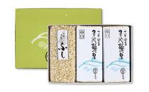 手延べ素麺食べ比べ5袋セット
