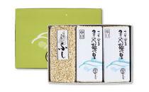手延べ素麺食べ比べ9袋セット