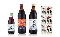 丸島醤油バラエティセット
