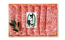 【数量限定】小豆島オリーブ牛ロースすき焼き<400g>