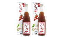 琉球MOROMI酢といちご(2本)
