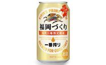 【数量限定】一番搾り福岡づくり福岡工場限定醸造