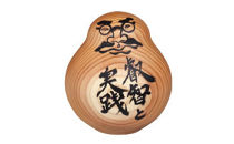 博士だるま「叡智と実践」(北里柴三郎記念館限定商品)