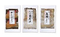 【加賀市・橋立港産】昆布〆/刺身特撰3種詰合せ