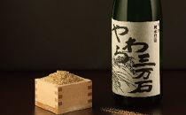 純米酒「やわら三万石」一升瓶