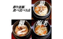 彩り釜飯食べ比べ3点セット