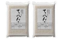 〈新潟県・ゆのたに手づくり村〉南魚沼産特別栽培米こしひかり「てっぺん」B