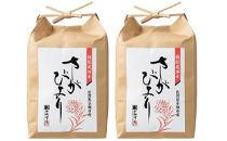 特別栽培米さがびより4kg