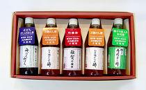 九重雜賀 食酢・調味料300ml詰合せ
