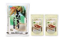 小山産コシヒカリ「とびっきり」カレーセット【甘口】