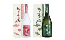 「栃の葉の風」芋焼酎&麦焼酎セット