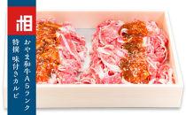 おやま和牛味付きカルビ500g×2袋