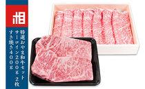 おやま和牛A5ランクサーロイン200g×2枚 おやま和牛A5ランクすき焼き用400g