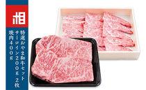 おやま和牛A5ランクサーロイン200g×2枚 おやま和牛焼肉用400g