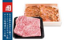 おやま和牛A5ランクサーロイン200g×2枚 おとん豚ロース味噌漬け×10枚
