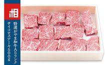 おやま和牛A5ランクサイコロステーキ500g