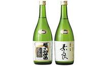 本醸造原酒「願かけ御神酒滝の頭」・本醸造原酒「素良」(720ml2本セット)