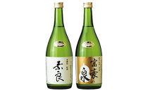 本醸造原酒「素良」・純米原酒「富豪の泉」(720ml2本セット)