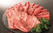 【毎月30個限定】伊予牛絹の味(交雑種)薄切り3種食べくらべセット(ロース、肩ロース、モモ)
