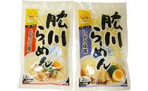 ひじ特セット(肱川らーめん)2袋