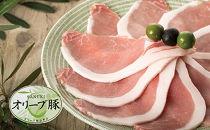 【ご自宅用】オリーブ豚<ローススライス>600g