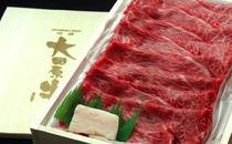 大田原牛 赤身部位のすき焼き・しゃぶしゃぶ用スライス500g