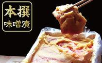 大田原牛 白味噌漬け 上撰(400g入)