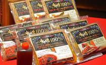【3名様分】大田原牛 ハンバーグ・カレー・シチューの詰め合わせセット
