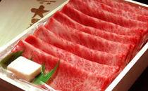 大田原牛 極上霜降り部位のすき焼き・しゃぶしゃぶ用スライス500g