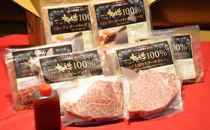 【2名様分】大田原牛 お任せフィレステーキ2枚とシチュー・カレー・生ハンバーグ各2パックの詰め合わせ