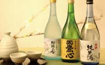 那須山麓お酒セット 3本セット