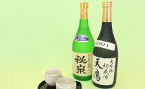 蔵元秘酒セット