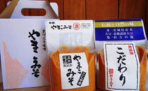 天然醸造 無添加 12割麹やまこみそ おすすめセット(2種)