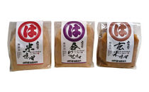 三倍糀の無添加味噌(米・合わせ・玄米)