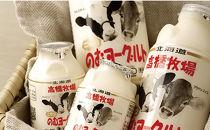 【2018ご当地ヨーグルトグランプリ金賞受賞】ミルク工房 のむヨーグルト(大)セット①