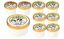 【高橋牧場の新鮮な牛乳を使用】ミルク工房 カップアイスセット①