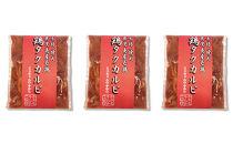 鶏タクカルビ3個