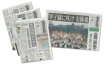 【定期購読】南海日日新聞(3ヵ月間購読/毎日発送)※休刊日付・年末年始除く。