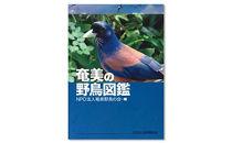 書籍 『奄美の野鳥図鑑』