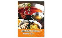 書籍 『奄美の食と文化』