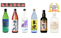 奄美黒糖焼酎 熊本国税局酒類鑑評会優等賞受賞酒6本セット