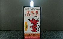 【思いやり型返礼品】AQUMOチーバくんCANDLE非常用ライト