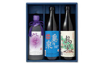 四元酒造 焼酎セットC(島乃泉・島黒・紫育ち)