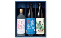 四元酒造 焼酎セットD(島乃泉・島黒・紅子の詩)