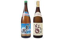 【四元酒造】焼酎セットF2種類各1本計3.6L(N021SM-C)
