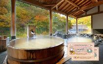 「ふくしまの温泉」宿泊補助券10000点分×2枚