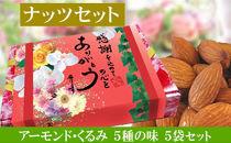 【平成31年1月15日以降の発送】ナッツセットアーモンド・くるみなど5種アソート
