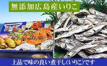 広島産【無添加】銀の煮干いりこ500g×1袋プロ推薦
